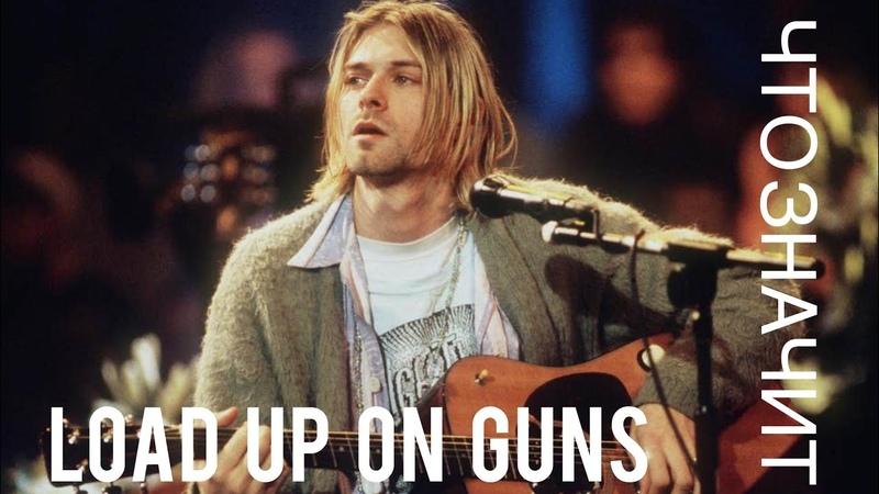 Строго 18   Фраза дня «Load up on guns!»   The Phrase Of The Day   Английский каждый день