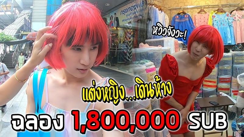 แต่งหญิงเดินห้าง สวยจนเด็กร้องไห้ โคตรฮา ฉลอง1 800 000ล้านซับ