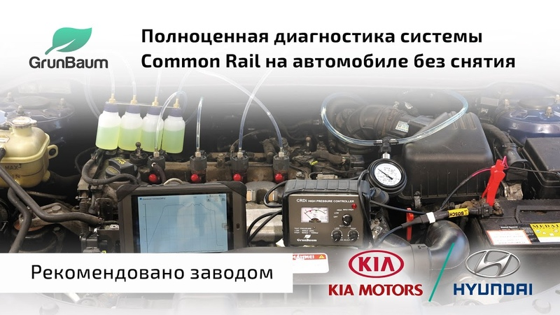 Презентация технологии экспресс диагностики Common Rail от GrunBaum CR150 CR350 CR550