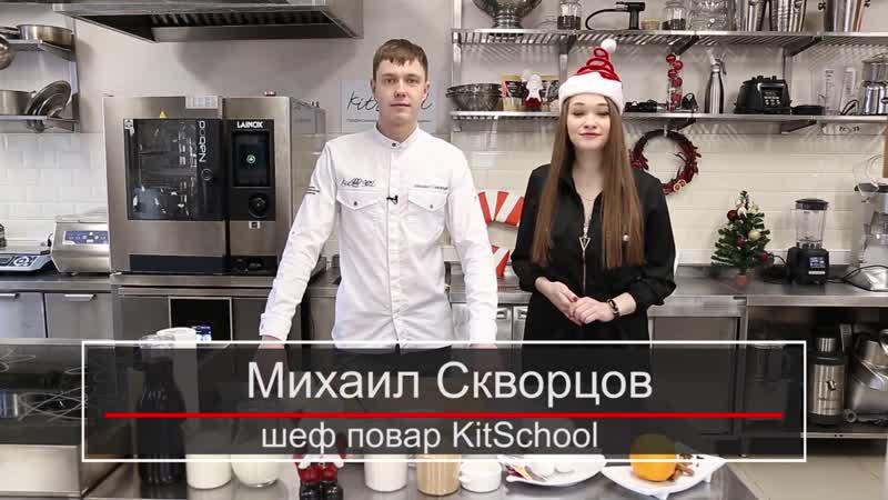 Рецепт булочек Синабон и глинтвейна от шеф повара