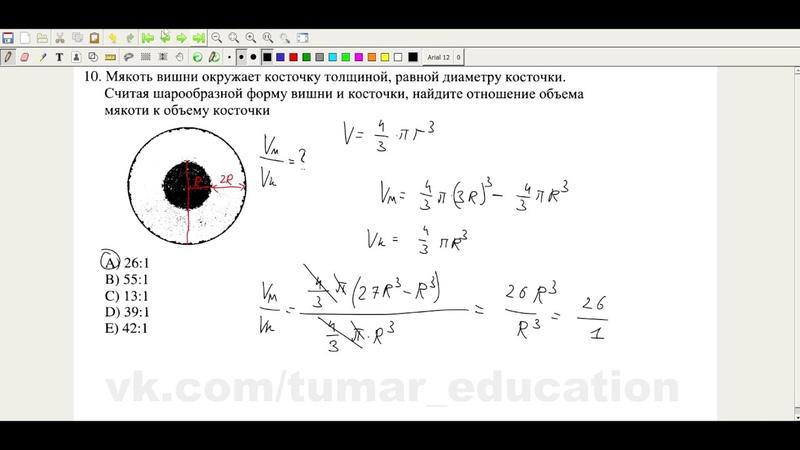 ЕНТ Новый Формат Математическая грамотность 1 20 Вариант 4009 TUMAR Education