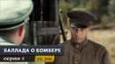 Баллада о бомбере. Серия 5. The Bomber. Episode 5. (With English subtitles)