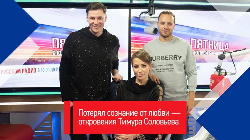 Просто такая сильная любовь откровения телеведущего Тимура Соловьева