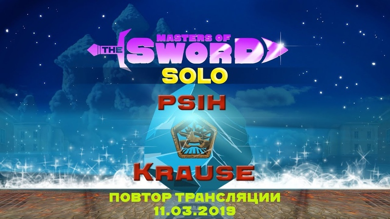 Krause vs Psih Masters of the sword. SOLO 11.3.2019