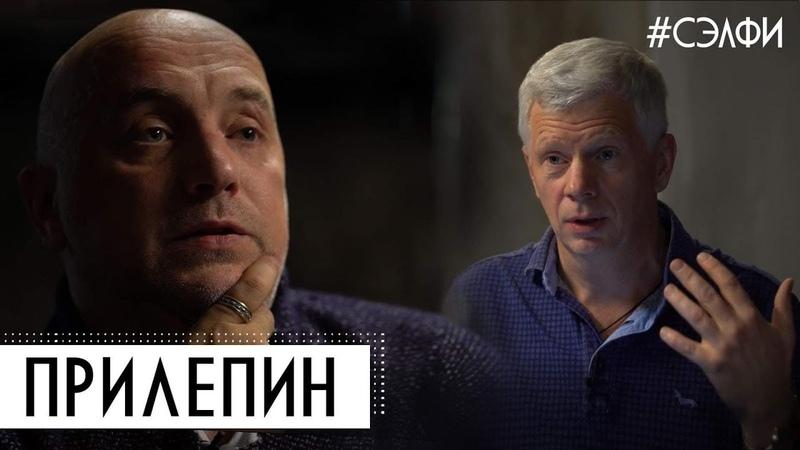 Прилепин – о Боге, преемнике Путина, новом Майдане СЭЛФИ