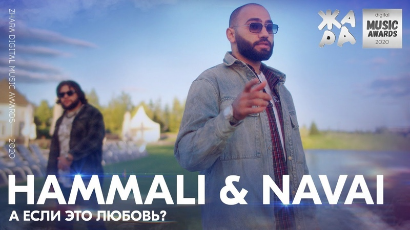 HammAli Navai А если это любовь ЖАРА DIGITAL MUSIC AWARDS 2020