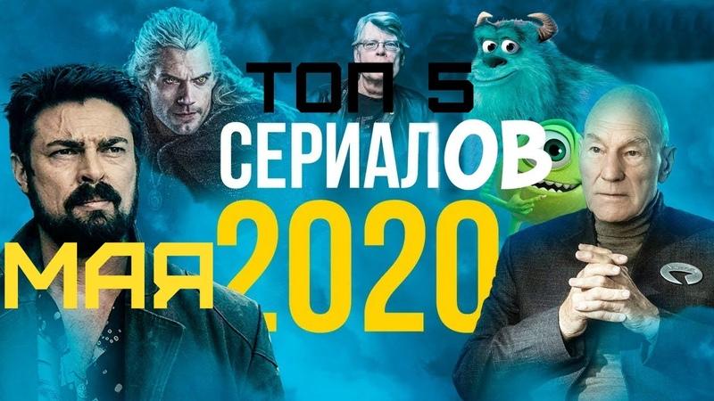 ТОП 5 СЕРИАЛОВ МАЙ 2020 ЛУЧШИЕ НОВЫЕ СЕРИАЛЫ МАЙ 2020 ЧТО ПОСМОТРЕТЬ НА КАРАНТИНЕ