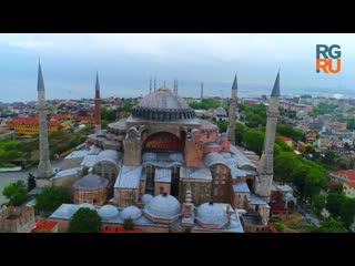 Айя-София: Превращение из музея в мечеть