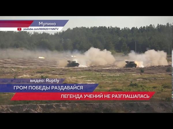 Масштабные военные учения прошли на полигоне в Мулино