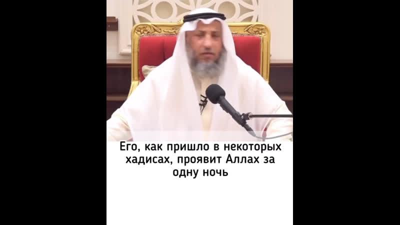 Шейх 'Усман аль Хамис Имам Махди Кто он Откуда он появится