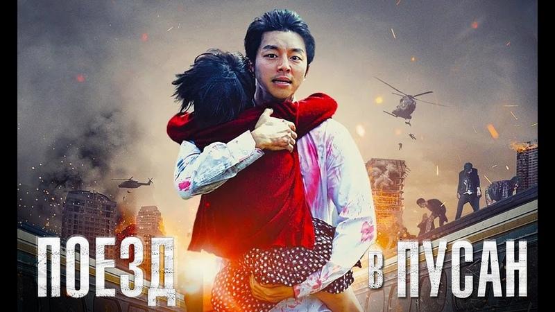 Поезд в Пусан фильм триллер 2016