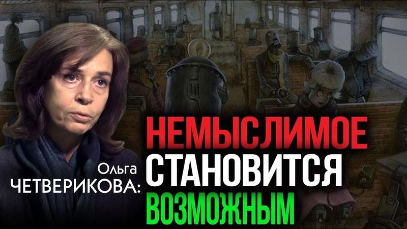 Звенья одного процесса Конечная цель мировой элиты О Четверикова И Шишкин