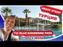 Обзор турецкого отеля TUI BLUE SARIGERME PARK Отдых в Турции в отеле 5 звезд