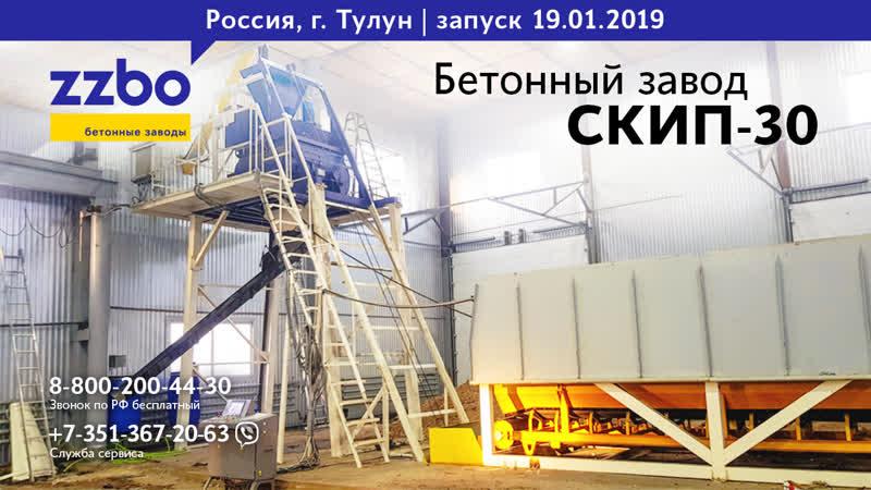 Запуск бетонного завода СКИП 30 г Тулун 19 01 2019 г
