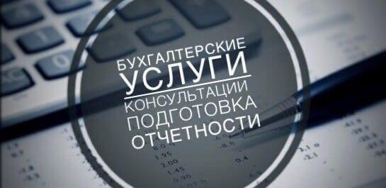 Услуги по бухгалтерской отчетности в нижнем новгороде передача бухгалтерских документов при смене главного бухгалтера