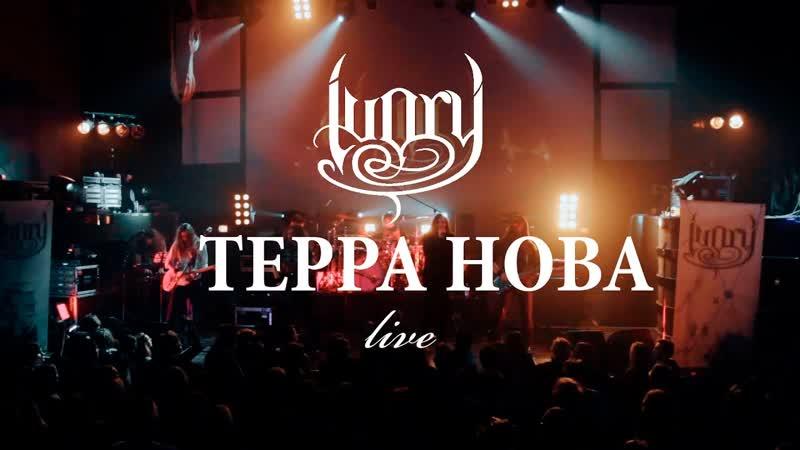 IVORY Терра Нова Live