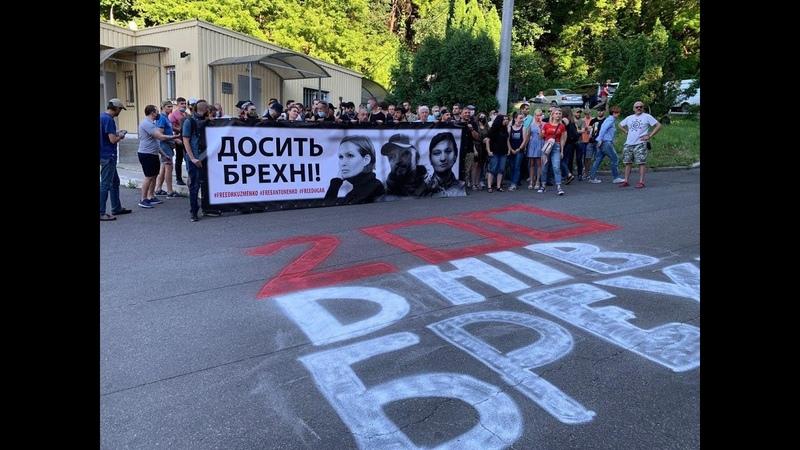 200 днів брехні акція на підтримку підозрюваних у справі Шеремета під стінами СІЗО включення