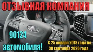 Отзывная от АВТОВАЗа 90124 автомобиля Lada Vesta и Xray