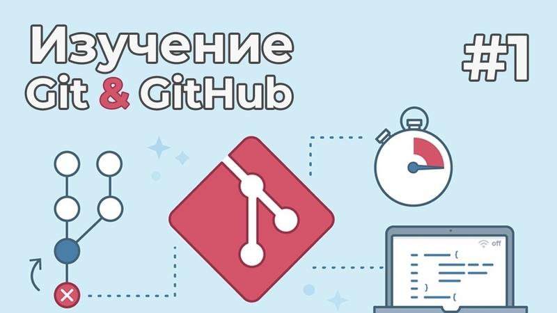 Изучение Git для новичков 1 Что такое Git установка и настройка
