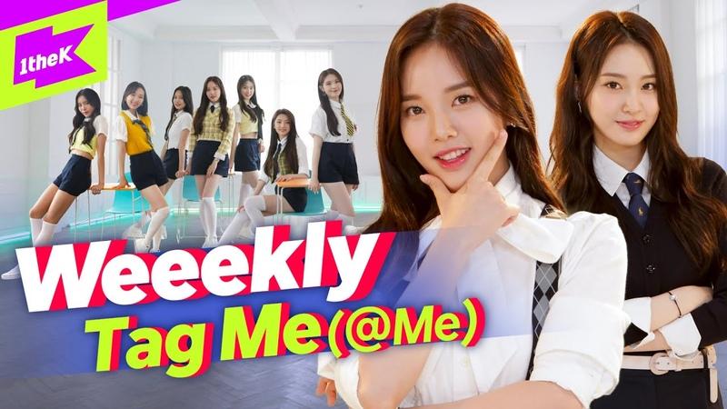 Weeekly(위클리) _ Tag Me (@Me) | 퍼포먼스 | 스페셜클립 | Special Clip | Performance | 태그 미