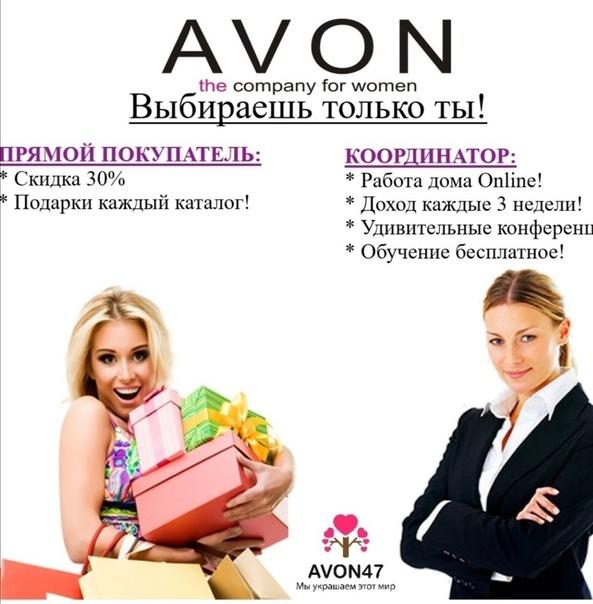 Информация эйвон artdeco косметика купить краснодар