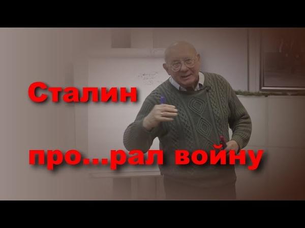 Гаевский про Сталина и коммунистов