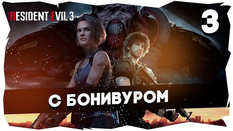 ☂Прохождение Resident Evil 3 2020 ►Макс сложность Часть 3
