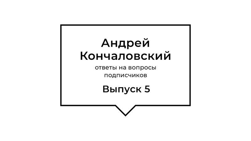 Андрей Кончаловский Ответы на вопросы подписчиков Выпуск 5