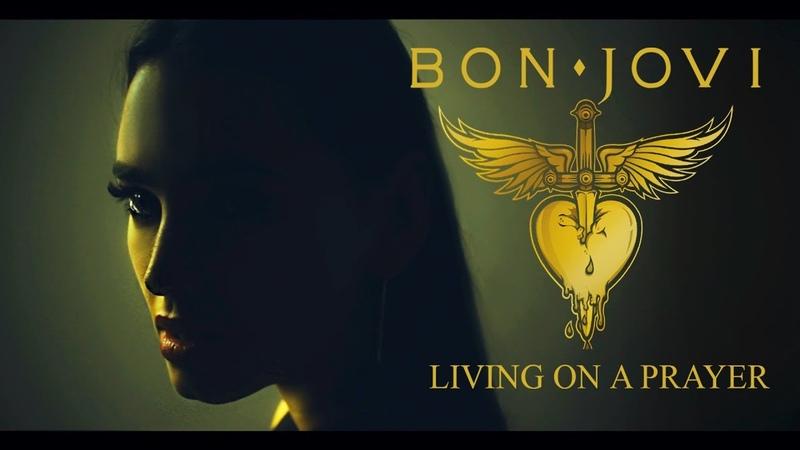 Bon Jovi Livin' on a Prayer cover by Sershen Zaritskaya