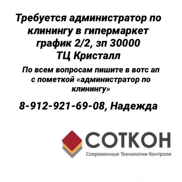 Компания соткон официальный сайт москва сайт компания биикс