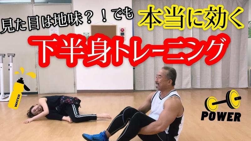 200713 第3弾!角田信朗さんとのコラボ!下半身最強にする方法!