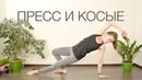 Тренировка на косые мышцы пресса Oblique workout About fit