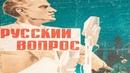 Русский вопрос 1947 (Михаил Ромм) Фильм русский вопрос 1948 смотреть онлайн