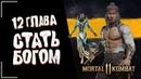 МК11 - Сюжет | ГЛАВА 12 | коммент от Rokknrollaa | История МК - Прохождение - Mortal Kombat 11