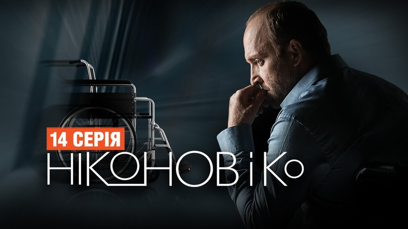 Сериал Никонов и Ко 14 серия