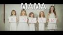 Индиго Мама будь всегда со мною рядом Мамочка прости!