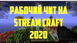 Рабочий чит на StreamCraft! 2020