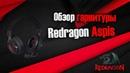 Обзор бюджетной гарнитуры Redragon Aspis || Самая крутая гарнитура за свои деньги??!