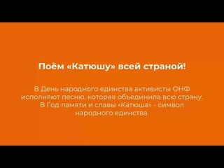 """Всероссийская акция ОНФ """"Катюша"""""""