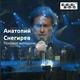 Анатолий Снегирёв - Кленовый лист
