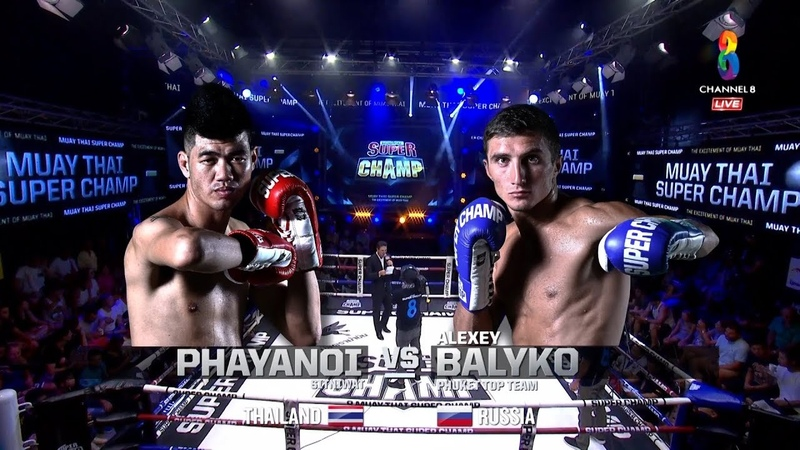 Алексей Балыко vs Phayanoi Sitniwat Muay Thai Super Champ
