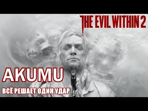 The Evil Within 2🧠AKUMU 1 СЛОЖНОСТЬ АКУМА