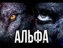 дружеский фильм АЛЬФА Последний охотник ЗВЕРОЛОВ с переводом на русском 2018