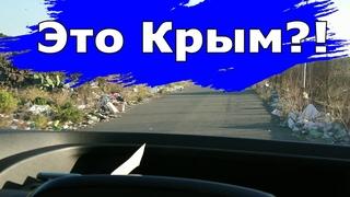 Русский из Канады первый раз в Крыму #ПораВалить