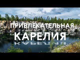 Карелия. Удивительная земля и божественная природа