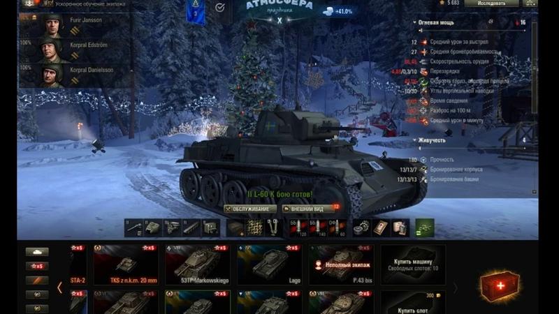 WoT. Новогодняя охота на француза. Т-45, Тетрарх, T2 Light tank, T-26G FT, Type 97 Te-ke, L-60