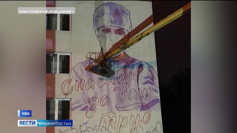 В Уфе появилось очередное граффити в поддержку врачей