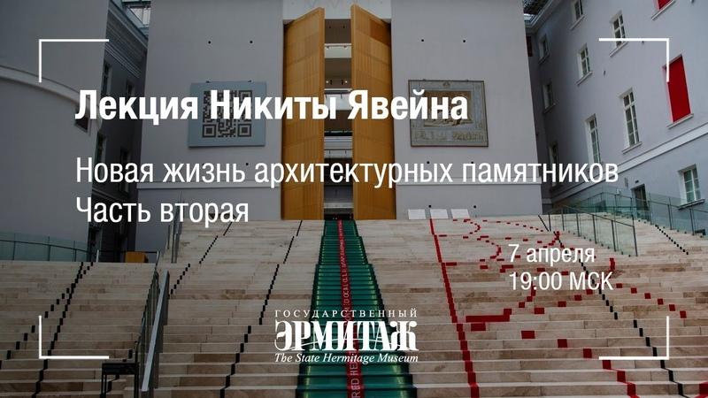 Премьера Лекция Никиты Явейна Новая жизнь архитектурных памятников Часть вторая