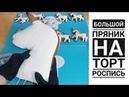 Роспись БОЛЬШОГО Пряника . 3Д Глаз Декор На Торт Лора Кейк