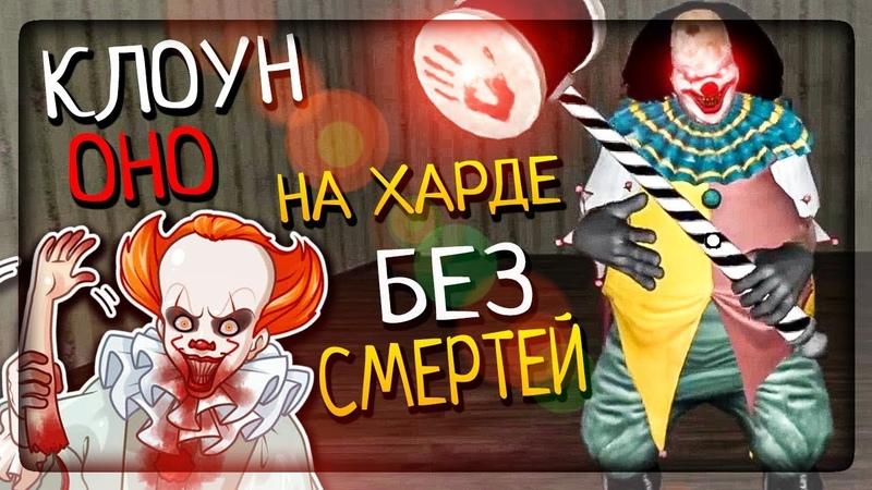 НА ХАРДЕ БЕЗ СМЕРТЕЙ! УЖАСНЫЙ КЛОУН PENNYWISE ✅ It Horror Clown Pennywise 2.0.10